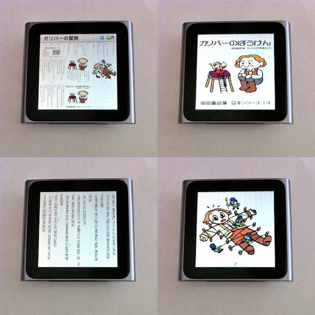 日本の福娘童話集