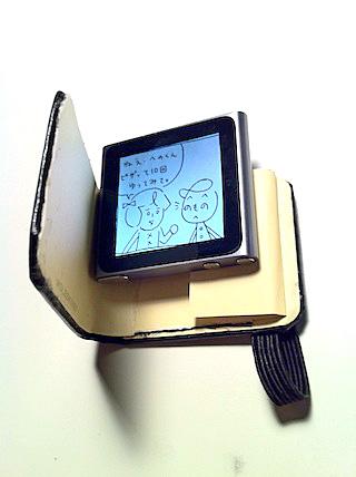 iPod nanoの固定
