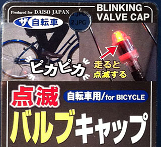 100円ショップで自転車用の点滅バルブキャップを購入